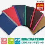 ��2018ǯ �� ��Ģ��(2018ǯ3��Ϥޤ�) B6 ������/�֥�å������� DB6-�����å��ݥ��å� [m]