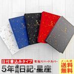 日記帳 5年日記 星座 [m]