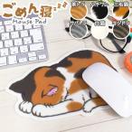 ごめん寝 マウスパッド [m]ネコ/ねこ/猫 雑貨/おしゃれ かわいい/猫好き/おすすめ/おもしろ/イラスト/グッズ/すまん寝/ゆるして寝/ポーズ/プレゼント