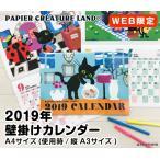WEB限定 / パピエカレンダー2019 壁掛タイプ /m/