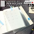 手帳 付属 小物 A5 サイズ 下敷 ペンホルダー [m]