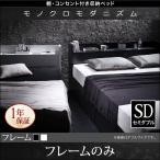 ベッド セミダブルベッド ベット ベッド 収納付き ベッドフレーム セミダブルベッド 引出 下収納 フレームのみ 格安 安い おしゃれ おすすめ 人気