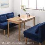 北欧デザインソファ リビングダイニングセット 3点セット(テーブル+2Pソファ2脚) W115 格安 安い おしゃれ おすすめ 人気