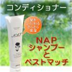 NAPコンディショナー頭皮へのストレスを考えた ツヤ髪でボリュームアップの美容室専売ボタニカルコンディシ