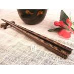 これが男の箸 たがやさん 日本産           キッチン、日用品、文具   食器、カトラリー   カトラリー、箸   銘木 鉄刀木
