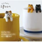 よじのぼりスプーン 猫         キッチン  食器  カトラリー  スプーン  ティースプーン  コーヒースプーン  ネコ ねこ 縁