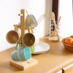 木製マグカップツリー ボヌール        キッチン、日用品、台所用品   収納、ラック   その他収納、ラック  マグカップ