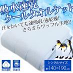 吸水速乾 クールタオルケット シングルサイズ サックス ネイビー  約140X190cm             インテリア 布団 寝具 タオルケット 冷感 クール 吸湿発散