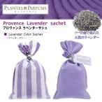 Plantes Et Parfums プロヴァンス ラベンダー サシェ   コスメ、香水  アロマ、バス、リラクゼーション  アロマテラピー  サシェ、匂い袋 フランス