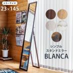 BLANCA シンプルスタンドミラー BR/NA/WH        家具 インテリア ミラー スタンドミラー 姿見 シンプル 木製