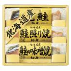 北海道 鮭三昧 2670-15       送料無料 産地直送   食品 魚介類 海産物 味噌漬け 照り焼き 調理品 鮭 シャケ サケ