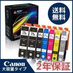 キャノン インク 371 大容量 BCI-371XL+370XL/6MP Canon bci370 bci371インク 互換インクカートリッジ TS8030 MG7730 MG6930