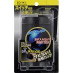 Yahoo!雑貨&カー用品 アーティクル星光産業 スイッチアッシュ2 BK ブラック 灰皿 ブルーLED照明付 スリバチ式受け皿 自然消火タイプ ED-141