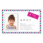 顔写真入り名刺 カラー印刷 3713 エアメール 30枚 名刺デザイン