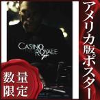 映画ポスター 007 カジノロワイヤル ジェームズボンド グッズ /公開日入り glossy ADV-DS