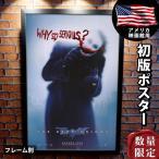 映画ポスター バットマン ダークナイト ジョーカー グッズ /ADV-B-DS