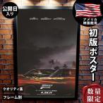 映画ポスター ワイルドスピード MEGA MAX グッズ /DS