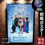 映画ポスター アナと雪の女王 グッズ ディズニー /インテリア おしゃれ フレームなし /INT-REG-DS