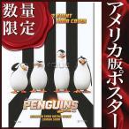 映画ポスター ペンギンズ FROM マダガスカル ザ・ムービー グッズ /INT ADV 両面