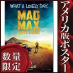 映画ポスター マッドマックス 怒りのデス・ロード グッズ /ADV-DS