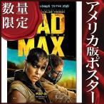 映画ポスター マッドマックス 怒りのデス・ロード グッズ /ADV-B-DS