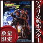 映画ポスター バック・トゥ・ザ・フューチャー PART3 グッズ /REG-DS