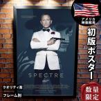 映画ポスター 007 スペクター グッズ (ジェームズボンド) /REG-DS