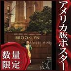 映画ポスター ブルックリン Brooklyn グッズ /インテリア アート おしゃれ フレームなし /両面