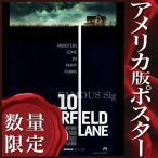 映画ポスター 10 クローバーフィールド・レーン /両面