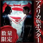 映画ポスター バットマン vs スーパーマン ジャスティスの誕生 グッズ /インテリア おしゃれ アメコミ フレームなし /duo ADV 両面