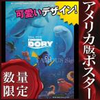 映画ポスター ファインディング・ドリー ディズニー グッズ /インテリア おしゃれ ADV 両面