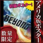 映画ポスター スタートレック Beyond グッズ /U.S.S.エンタープライズ インテリア アート ADV 両面