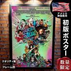 映画ポスター スーサイドスクワッド グッズ ハーレークイン ジョーカー /アメコミ インテリア アート REG-両面