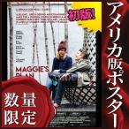 映画ポスター マギーズ・プラン 幸せのあとしまつ イーサン・ホーク /インテリア おしゃれ フレームなし /片面