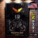 映画ポスター パシフィックリム2 アップライジング /インテリア アート おしゃれ フレームなし /ジョンボヤーガ版 ADV-両面
