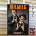 映画ポスター ホームズ&ワトソン /シャーロックホームズ ウィルフェレル /おしゃれ インテリア アート フレームなし /ADV-両面