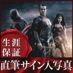 直筆サイン入り写真 バットマン vs スーパーマン ジャスティスの誕生 3キャスト (ヘンリー・カヴィル 他) 映画グッズ