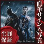 直筆サイン入り写真 バットマン vs スーパーマン ジャスティスの誕生 2キャスト (ヘンリー・カヴィル/ベン・アフレック) 映画グッズ