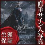 直筆サイン入り写真 ヘンリー・カビル (バットマン vs スーパーマン ジャスティスの誕生 映画グッズ)