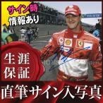 直筆サイン入り写真 ミハエル・シューマッハ グッズ Michael Schumacher /F1 ブロマイド オートグラフ
