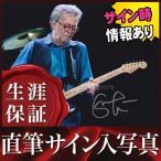 直筆サイン入り写真 いとしのレイラ アンプラグド 等 エリッククラプトン Eric Clapton /ブロマイド オートグラフ