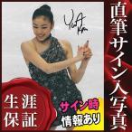 直筆サイン入り写真 キムヨナ Yuna Kim グッズ フィギュアスケート 007 /ブロマイド オートグラフ画像