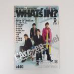 ショッピング09月号 WHAT'S IN  2007年 09月号