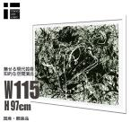 絵画 抽象 モダン Jackson Pollock/Number 33 ポロック 絵 おしゃれ 壁掛け インテリア 壁絵 アート 有名 MOMA 北欧 北欧 サロン ヴィラ モデルハウス 海外イン