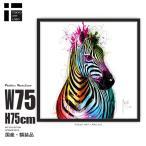 絵画 アートポスター インテリア シマウマ Zebra Pop インテリアアート Murciano 絵 壁掛け 前衛的 派手 洋風 馬