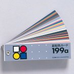 [ ゆうパケット可 ]  新 配色カード 199a ビス止め 30x120mm 【 色彩 配色 学習 カード 】