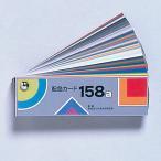 [ ゆうパケット可 ] 配色カード 158a ビス止め 35x120mm 日本色研