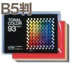 [ ゆうパケット可 ]  トーナルカラー 片面白 B5判 93色組 【 作品 折紙 折り紙 製作 】