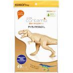 ショッピング工作 コンタモ ティラノサウルス KJZ2327 Lサイズ 段ボール立体模型 重ねて作る立体アート 【 工作キット 恐竜 簡単 夏休み 】