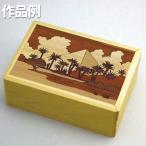 マルチBOX オルゴール箱キット ウッドシート 5種組 【 木工 工作 ウッドシート 木目象嵌 手作り 】